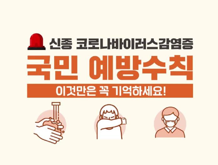 코로나바이러스감염증 국민 예방수칙