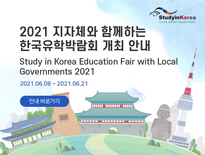 2021 지자체와 함께하는 한국유학박람회 개최 안내