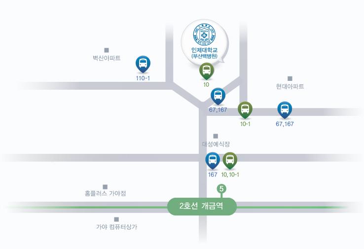 인제대학교 부산캠퍼스 버스