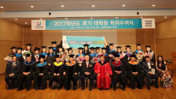 제34회 2017학년도 후기 대학원 학위수여식